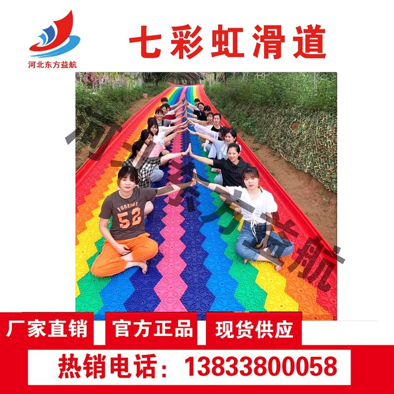 七彩虹滑道