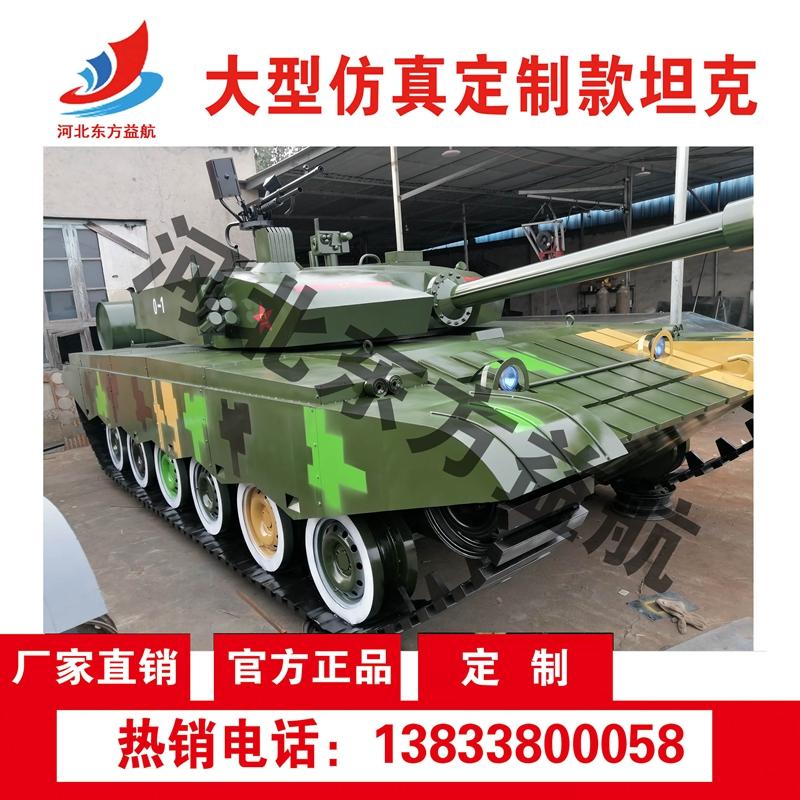 大型仿真定制款坦克
